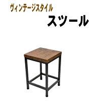 スツールアンティーク北欧ヴィンテージ椅子おしゃれサイドテーブル台花台アイアンABX-700