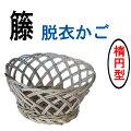 【送料無料】籐脱衣かご楕円型32-01脱衣籠ランドリーバスケット