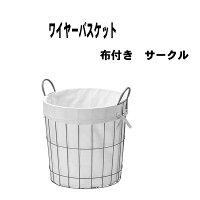カゴバスケットランドリー丸布付きホワイト51-04かご取っ手付持ち手収納ワイヤーおしゃれ