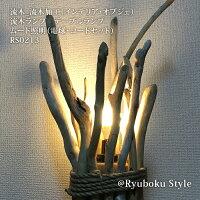 流木_スタンドタイプ流木ランプテーブルランプムード照明(電球・コードセット)RS0213