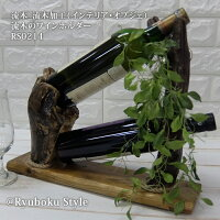 流木_スタンドタイプ流木のワインホルダーRS0214