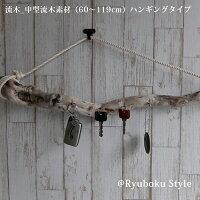流木_中型流木素材(60〜119cm)ハンギングタイプ(流木小物掛け)RM073