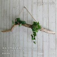 流木_中型流木素材(60〜119cm)ハンギングタイプ(流木とロープのセット)RM088