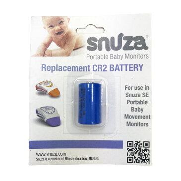 スヌーザヒーロー 純正SNH-J01対応 3V CR2電池 1個 SNH-CR2体動センサ ベビーモニター ベビーカメラ SNUZA HERO SE SNH-J01 メール便送料無料
