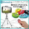 Bluetooth接続abshutterアブシャッターカメラリモコン自撮り写真iPhoneiPadAirminiAndroidスマホスマートフォンカメラシャッターリモコンBluetooth遠隔カメラシャッターリモコン日用品
