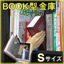 在庫処分価格!【☆土日も発送☆】【あす楽】ブック型金庫(Sサ...