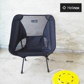 HelinoxヘリノックスCHAIRONEチェアワン1822221アウトドアチェア椅子黒ブラックベージュタンキャンプ折り畳みキャンプ女子キャンジョおうちキャンプおしゃれコンパクトアウトドア用品キャンプ用品BBQ折りたたみ