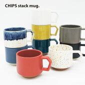CHIPSチップスCHIPSSTACKMUGCHIPS-STACKMUGマグマグカップカップコップ美濃焼280mlおしゃれギフトプレゼントシンプル食器コーヒーマグコーヒーカップスタッキング