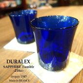 DURALEXデュラレックスサファイアタンブラー2101colors(DU1011FB)SS15Z強化ガラスグラスコップ耐熱耐寒210ccDURALEXグラス割れにくい食器小物キッチン