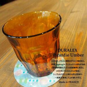 DURALEX デュラレックス ピカルディ アンバー310 DU1028DB 正規品 強化ガラス グラス コップ 耐熱 耐寒 310cc 310ml DURALEXグラス 割れにくい 食器 小物 キッチン フランス製 FRANCE
