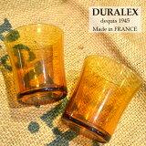 DURALEX デュラレックス アンバータンブラー210 DU5012 正規品 強化ガラス グラス コップ タンブラー ピカルディ アンバー 250cc DURALEXグラス 耐熱 耐寒 全面耐熱 割れにくい 食器 小物 キッチン フランス FRANCE