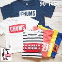 【メール便可】 CHUMS チャムス キッズ チャムス ロゴ Tシャツ 90-145cm CH21-1050 半袖 ロゴT 定番 人気 logo 夏 子供服 男の子 女の子 アウトドア カジュアル コットン 綿100 イエロー ボーダー グレー ピンク ブルー