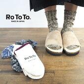 RoToToロトトLOWGAUGESLUBSOCKローゲージスラブソックスR1054靴下ソックスsocksメンズレディースおしゃれあったかオーガニックコットンリサイクルコットンローゲージ日本製正規品