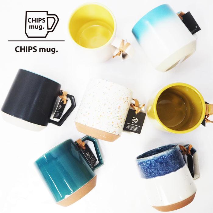 CHIPS チップス CHIPS MUG CHIPS マグ マグカップ カップ 母の日 ギフト プレゼント コップ 美濃焼 大きい 大きめ 大容量 380ml おしゃれ シンプル 食器 コーヒーマグ コーヒーカップ