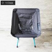 HelinoxヘリノックスチェアゼロCHAIRZERO1822177チェアゼロアウトドアチェアチェア椅子イス黒ブラックいすアウトドアキャンプキャンプ女子キャンジョ折り畳みおしゃれコンパクトアウトドア用品キャンプ用品BBQ折りたたみ