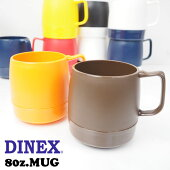 DINEXダイネックス80z.MUG001DINEXダイネックスマグカップマグ北欧保温dinexプラスチックスタッキング保冷グラスコップアウトドアBBQキャンプバーベキューレジャー野外フェス