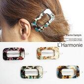 L'HarmonieフレームピンHAR-H001ヘアピンヘアアクセサリーヘアアクセレディースフレームヘアピンヘアクリップマーブル長方形アクセサリーアクセ