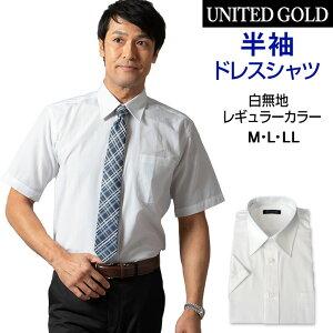 【サイズ限定】メンズ 半袖 ワイシャツ 簡単ケア レギュラーカラー 白ホワイト カッターシャツ ワイシャツ ビジネス 結婚式 葬式 341〈ゆうパケット〉【キャッシュレス5% ポイント還元店舗】