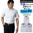 ワイシャツ メンズ 半袖 3点セット まとめ買い カッターシャツ おしゃれなボタンダウン 348/360【送料無料】