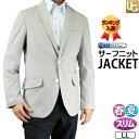 ジャケット メンズ サーフニットジャケット クールビズ クールマックス 涼しい 春夏秋 ゴルフ スリム 316603【送料無料】