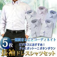 【選べるセット】ワイシャツ半袖セットクールビズドレスシャツYシャツメンズ白330【1セット5枚入り】