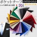 ポケットチーフ シルク100% 無地 日本製 ビジネス パーティー フォーマル 結婚式 カラー豊富 ak7100【あす楽対応】