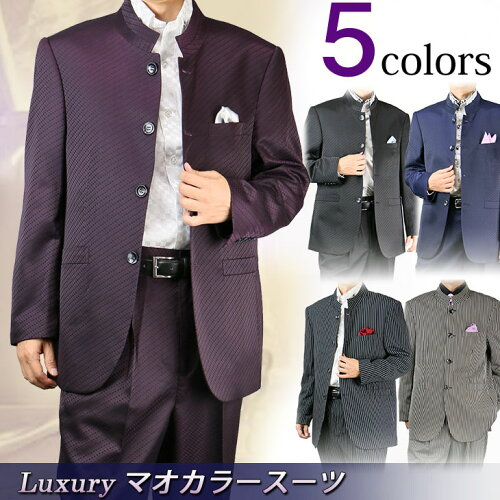 マオカラースーツ メンズ パーティースーツ 大きいサイズ ドレススーツ ゆったり ツータック ステ...
