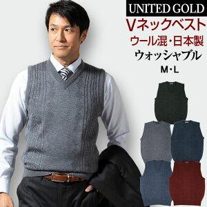 【送料無料】ニットベスト メンズ 日本製 ビジネス ベスト 洗える ウォッシャブル ウォームビズ ウール混 318651〈ゆうパケット〉