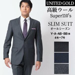 スーツ メンズ ビジネススーツ スリムスーツ ウール100 Super110 オールシーズン 秋冬 春夏 オフィス ビジネス 大きいサイズ 05521 05522 05523 送料無料 秋冬新作