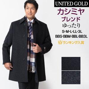 カシミヤ コート メンズ カシミア カシミヤブレンド 軽い 暖かい ゆったり ビジネス ハーフコート ウール AB体 BB体 E体 大きいサイズ 417353 送料無料