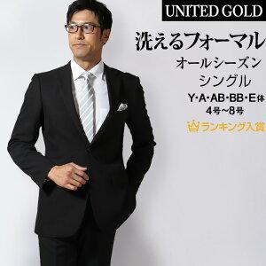 礼服 メンズ シングル 男性 オールシーズン ブラック フォーマル スーツ 結婚式 葬式 喪服 安い 大きいサイズ 8015 送料無料 【北海道・沖縄への配送不可】