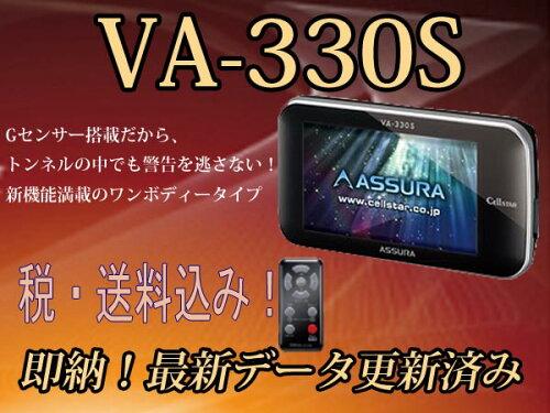 NEWセルスター CELLSTAR assura アシュラVA-330S「Gセンサー搭載だから、トンネルの...