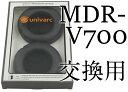 【送料無料】SONY MDR-V700 MDR-V700DJ MDR-V500 MDR-V500DJ MDR-Z700DJ MDR-XD900 MDR-V730 MDR-Z500 対応 交換用 ヘッドホンパッド イヤーパッド イヤパッド イヤホン sony 2個 ヘッドフォン スペア オーディオ 耳あて クッション カバー スポンジ 劣化 パッド イヤ U3410