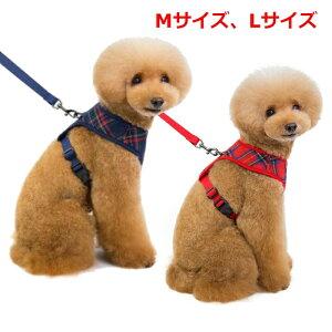ハーネスリードセット タータンチェック チェック 赤 レッド 紺 ネイビー 2色展開 Sサイズ Mサイズ プードル ペット 犬 小型犬 中型犬 おすすめ 人気 散歩 お出かけ