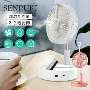 扇風機 卓上 折りたたみ ミスト加湿 LEDライト 3Way USB  185度角度調整 充電式 伸縮式 ミストファン LEDライト機能付き 寝室 リビング アウトドア ピンク ホワイト