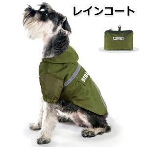 ペット用犬用レインコートパーカーポンチョ犬服反射テープポーチ散歩撥水グリーンカーキ犬XXL