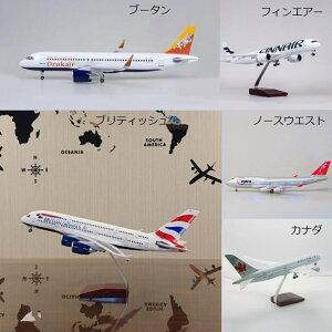 模型飛行機飛行機模型インテリア航空機コレクションマニア航空マニア照明電気LEDブータンイギリスブリティッシュフィンエアーフィンランドノースウエストカナダプレゼントギフトお祝いお誕生日