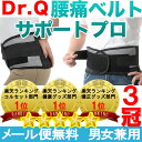 【信頼の楽天ランキング1位】◆Dr.Q 腰痛ベルト◆腰 腰痛 腰痛対策 腰痛予防 腰用 腰の痛…