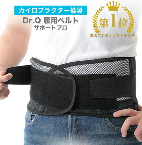 今なら1個購入でもう1個もらえるレビュー3,000件超 腰をサポート     Dr.Q大きいサイズWのベルトでしっかり固定コルセ
