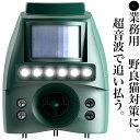 【業務用】猫よけ 猫撃退 猫退治 超音波 猫 撃退 退治 被...