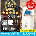 保温カバー付属 i-WANO ヨーグルトメーカー 安定したヨ...