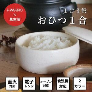 【 日本製 おひつ 1合 】 i-WANO 電子レンジ対応 萬古焼 お櫃 陶器 冷凍ご飯を炊きたての味に 思わず声に出てしまうほどの味の違いを実感 保存容器 スチーマー 耐熱容器 1台3役 電子レンジ オーブン 直火 食洗機 OK イワノ いわの 岩野 i-wano