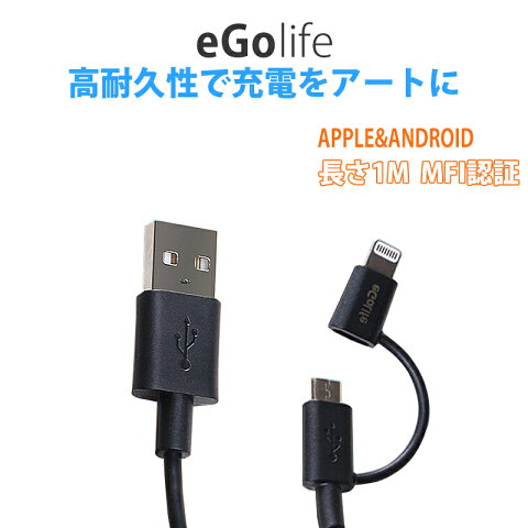 MFI認証アップルライニングケーブル 長さ1m 全2色 アップル・アンドロイド両対応 Lightning USBケーブル iPhone5/5c/5s iPad4/Air Retinaディスプレイ搭載のiPad mini iPod nano第7世代 iPod touch第5世代対応