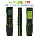 レーザー距離計 携帯型レーザー距離計 レーザー距離測定器 測量用 測量機器 測量用品 建築用品 最大測定距離35m SW-P35