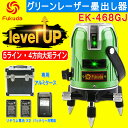 ☆送料無料☆FUKUDA グリーンレーザー墨出し器 EK-468GJ 5ライン 4方向大矩ライン 4...