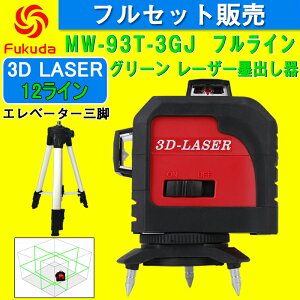 Fukuda  3D LASER 12ライン フルライングリーンレーザー墨出し器+エレベーター三脚セット 360°垂直*2・360°水平*1 MW-93T-3GJ 8倍明るい レーザー墨出し器/レーザーレベル/墨出器/水平器/レーザーライ