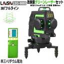 360°フルライン グリーンレーザー墨出し器+受光器セット ...