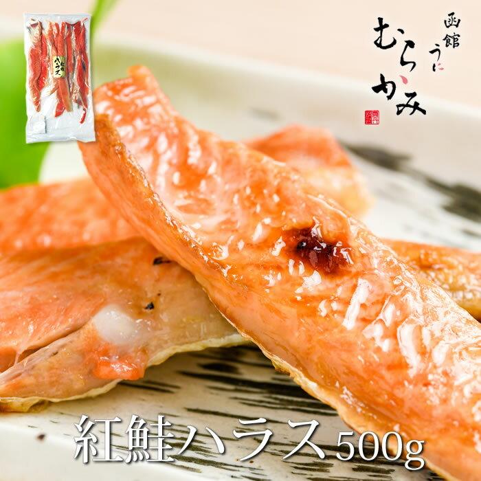 紅鮭ハラス【冷凍品】