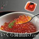 いくら醤油漬け150g北海道産イクラ