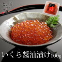いくら醤油漬け100g北海道産イクラ